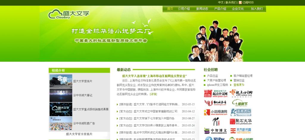 Cloudary est une filiale du géant chinois de l'internet Shanda