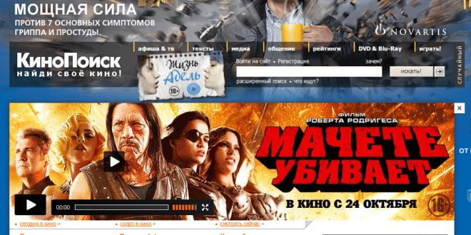 Site_KinoPoisk_Yandex_Russie_StartupBrics