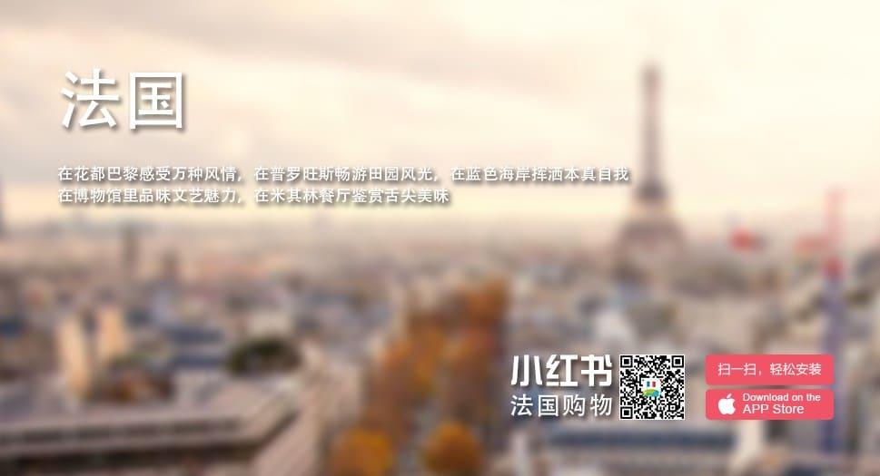 Xiaohongshu-china-startup-tech-innovation-asia