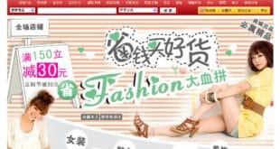 taobao-china-shopping-application-asia-tech-startup-chinese-startupbrics
