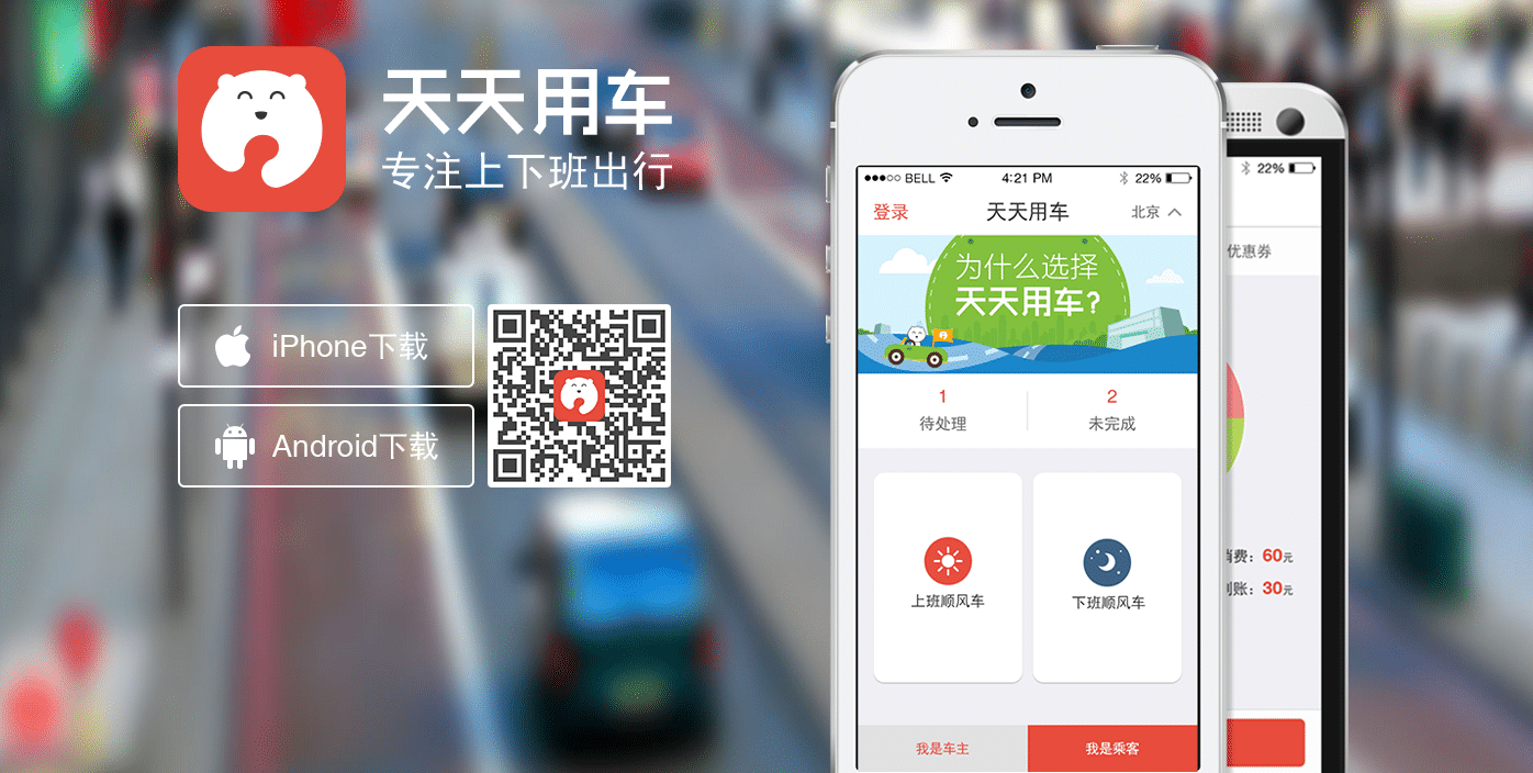 Chinese carpool and ride-sharing app Tiantian Yongche