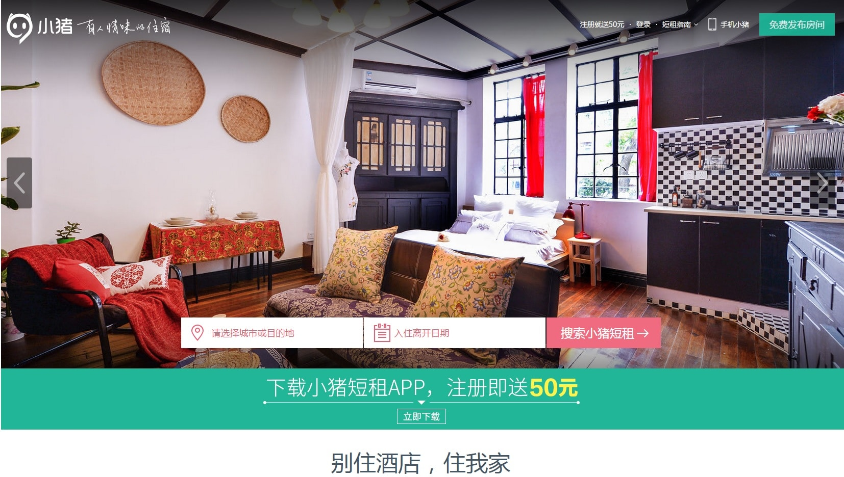 Xiaozu-airbnb-startup-sharing-economy-china-innovation-tech-startup