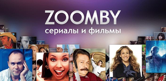 zoomby