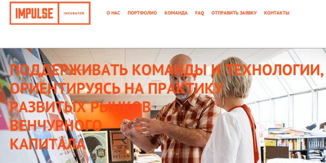 impulseVC_startups_russia_startupbrics