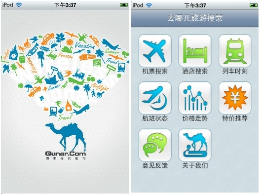 Qunar-Startup-China-Innovation-ECommerce-Asia-BRICS-Startups