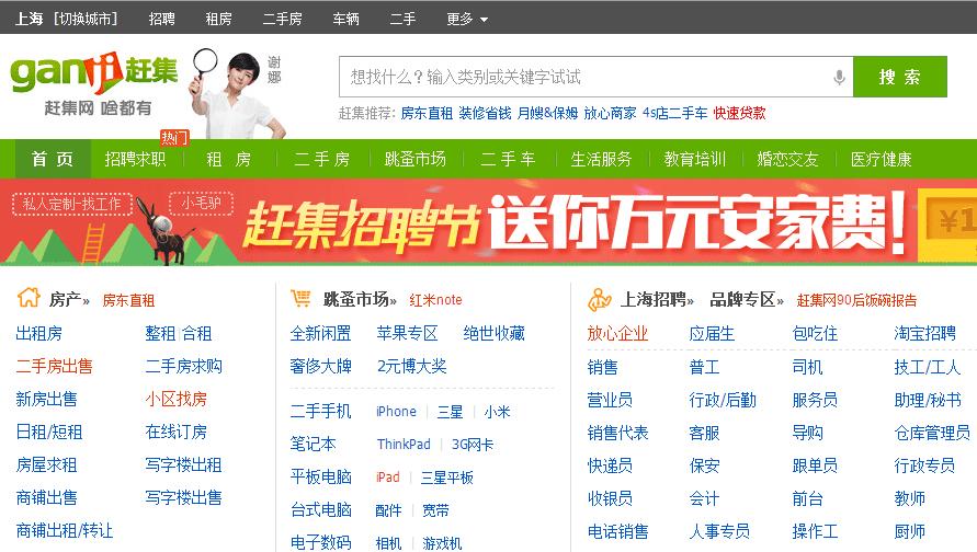 ganji-china-startup-ecommerce-App-Tech-Asia-BRICS-Startups
