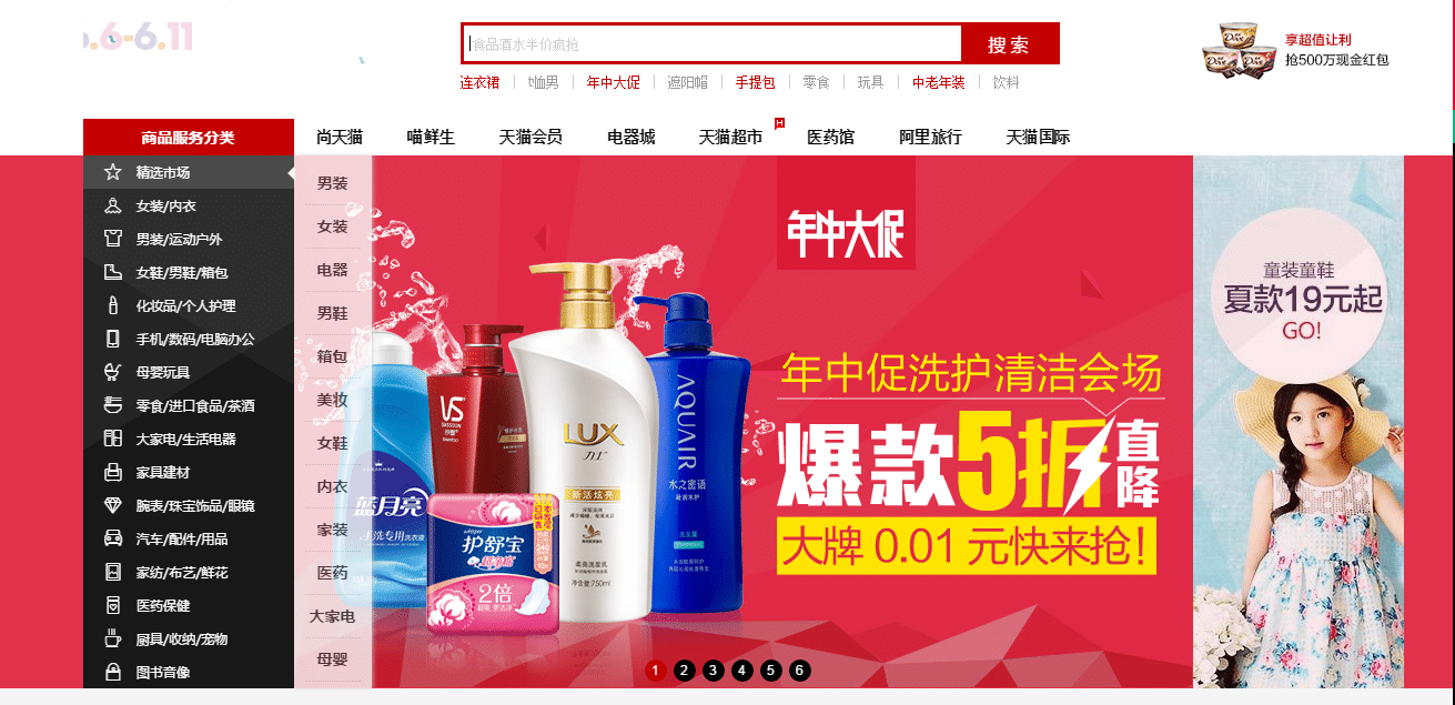 tmall-ecommerce-china-innovation-tech-brics-countries-emerging-markets