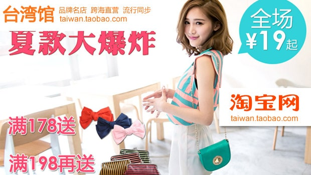taobao-china-shopping-application-asia-tech-startup-chinese-startup-brics