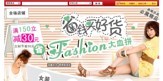 taobao-china-shopping-application-asia-tech-startup-chinese-startupbrics